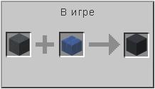 Minecraft серый бетон сочи красители для бетона купить